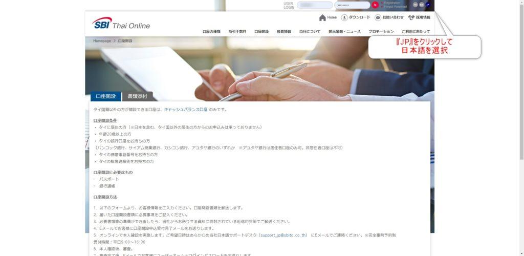 SBI Thai Onlineのホームページ