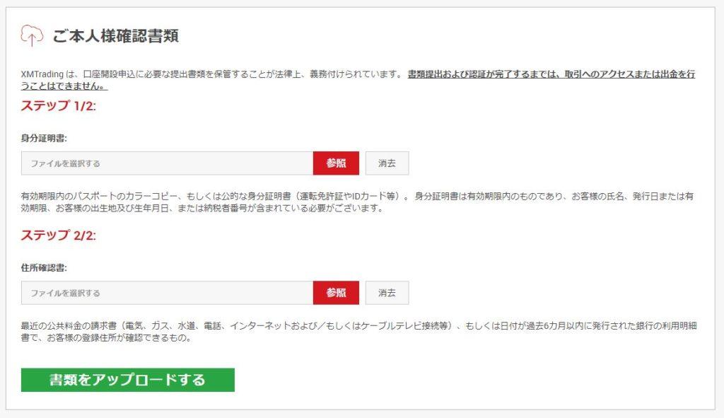XMで本人確認書類を提出する画面