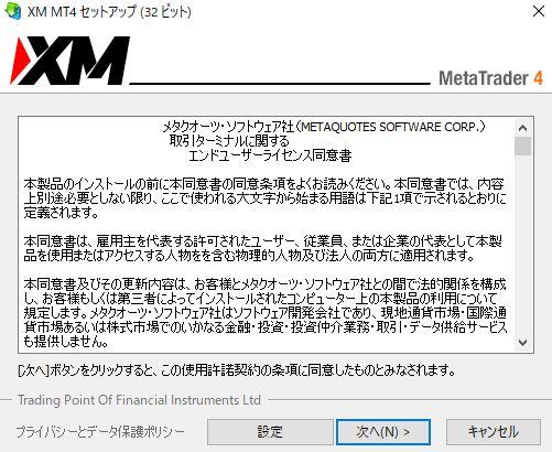 XMのMT4画面