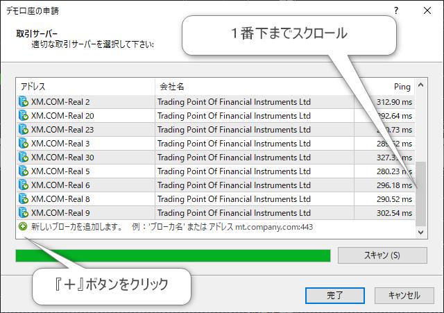 mt4のサーバー選択画面