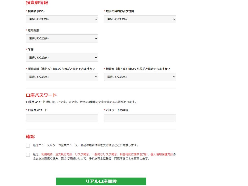 XMの口座開設ページ