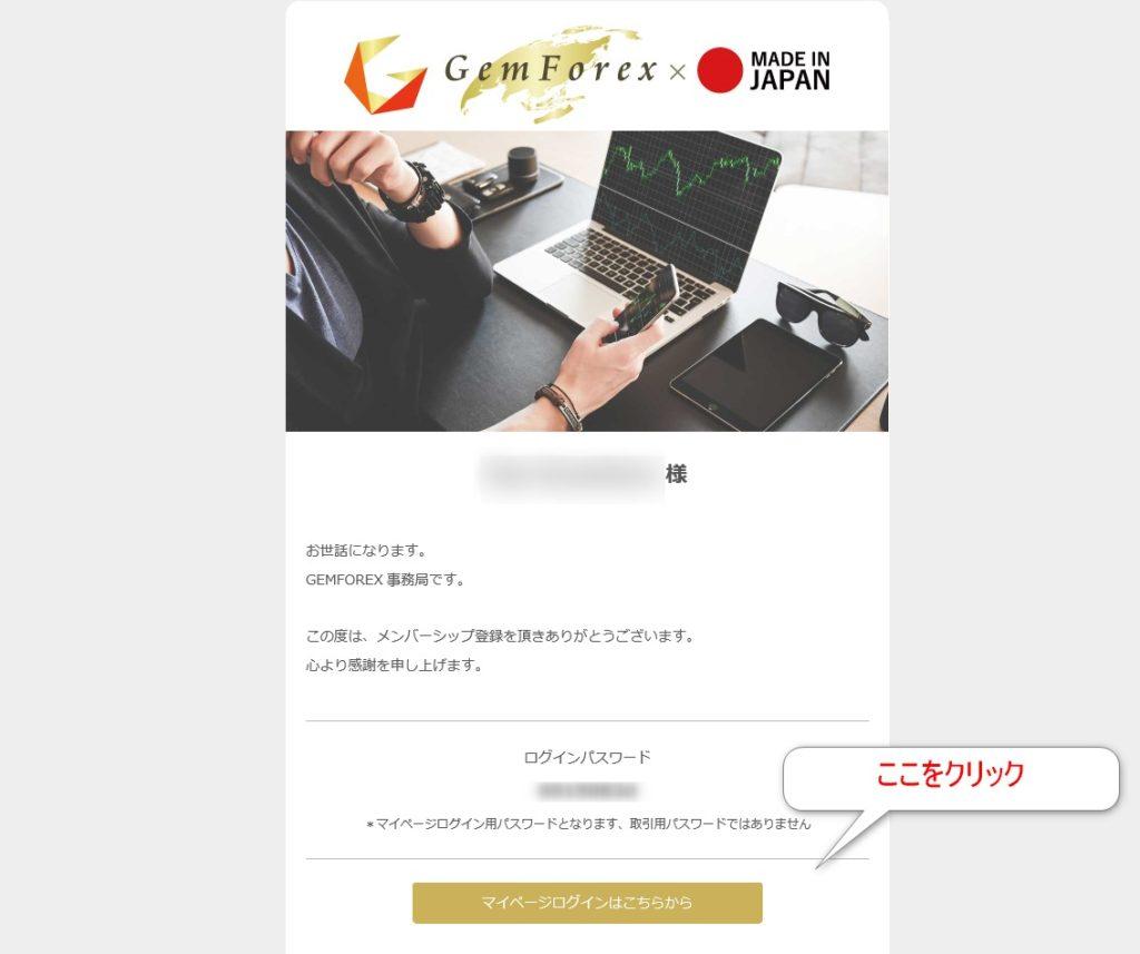 gemforexの口座開設ページ