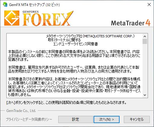 GemforexのMT4のセットアップ