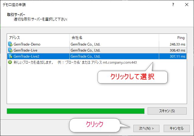 gemforexのMT4サーバー