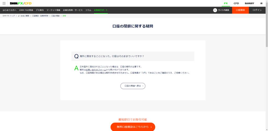 DMM FXのホームページ