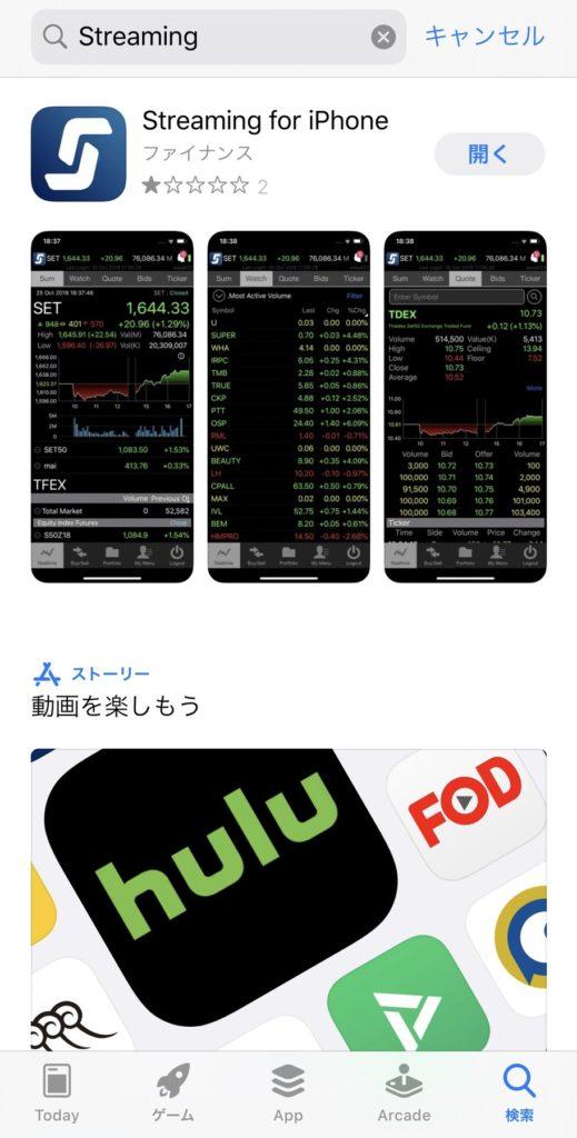 タイ株を購入できるアプリ