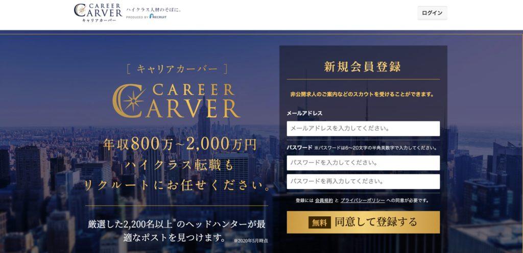 キャリアカバーのホームページ