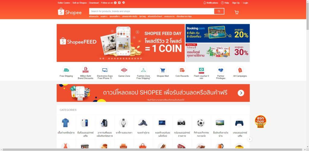 Shopee ホームページ
