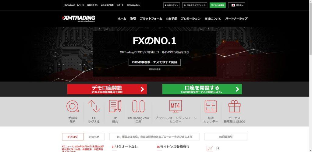 XM Trading のホームページ