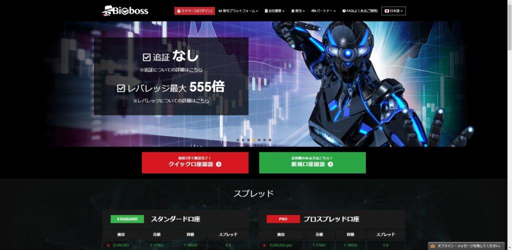 BigBossのホームページ