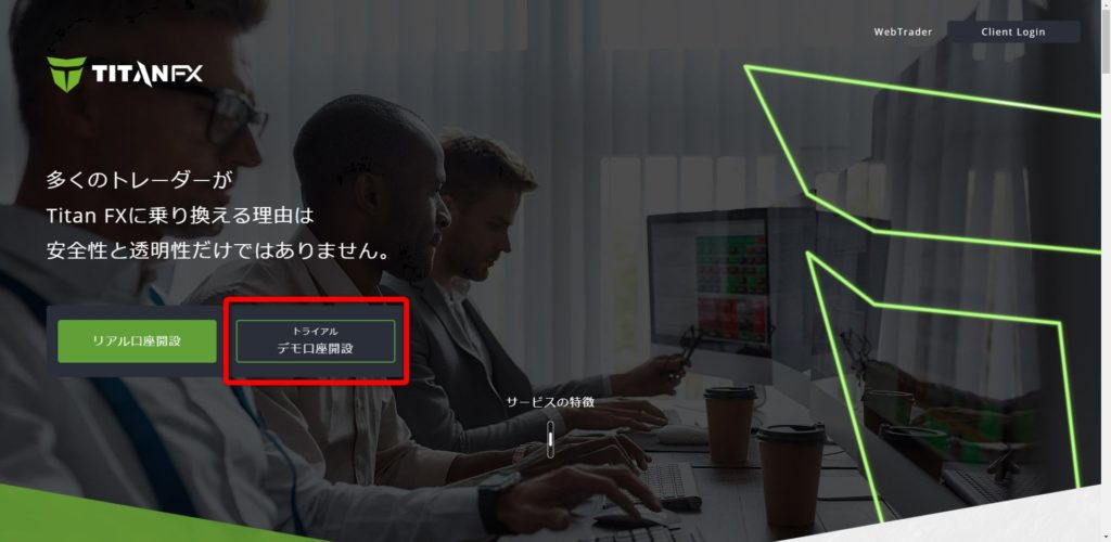 Titan FXのホームページ
