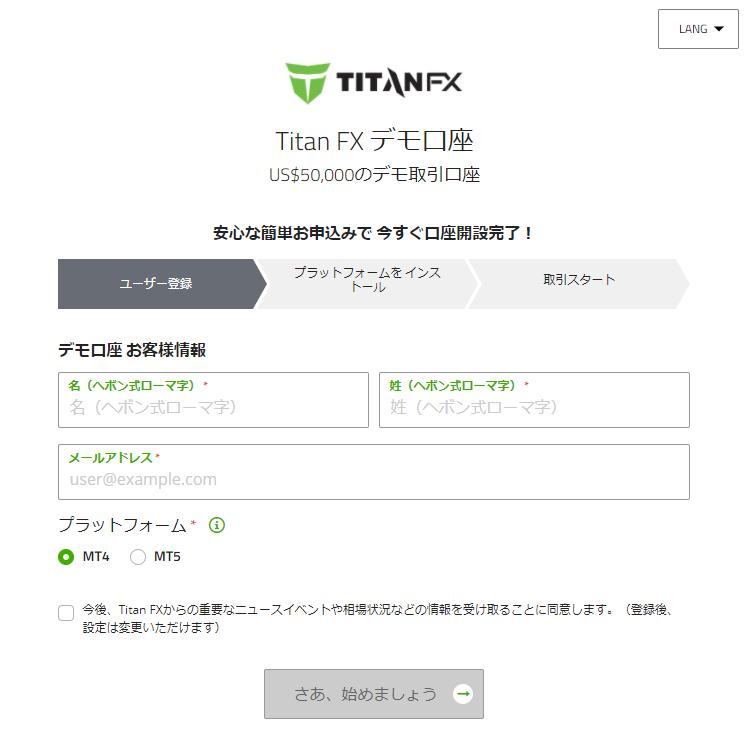 Titan FXのデモ口座開設ページ
