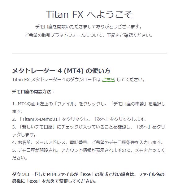 Titan FXからのデモ口座開設完了メール