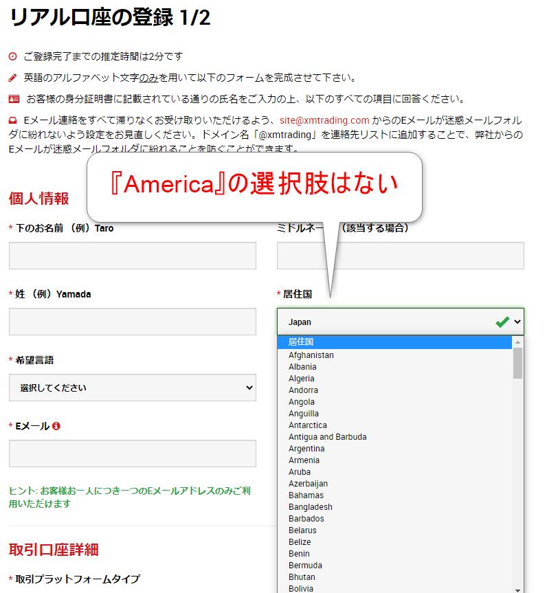 XMの口座開設ページ画面