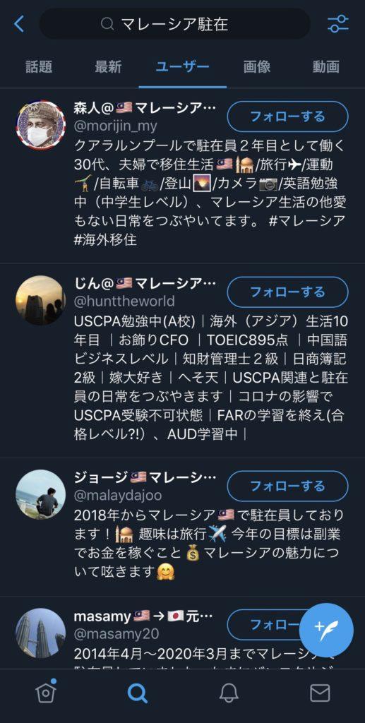 Twitterのマレーシア駐在員のアカウント