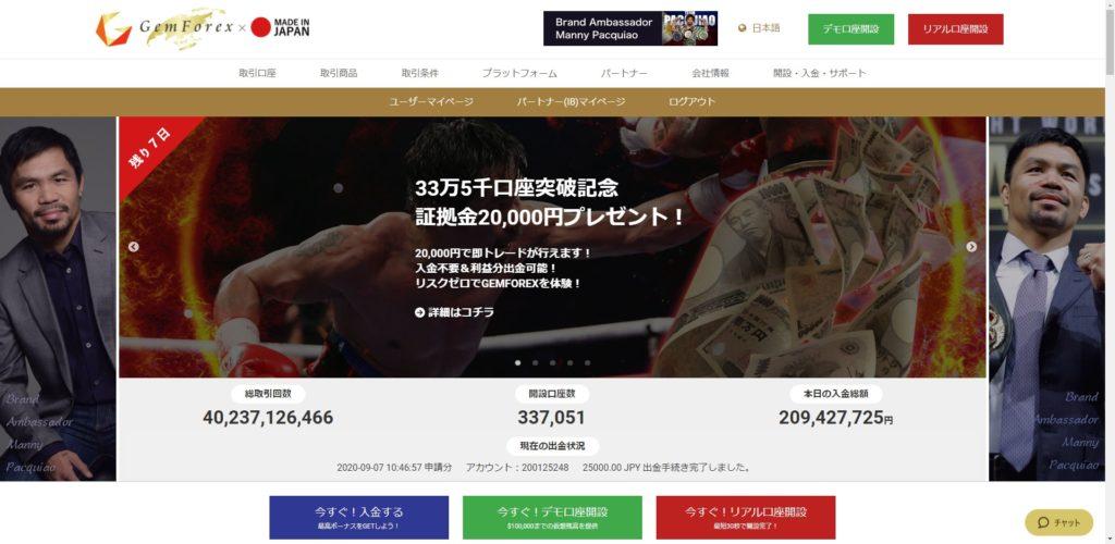 Gemforexのホームページ