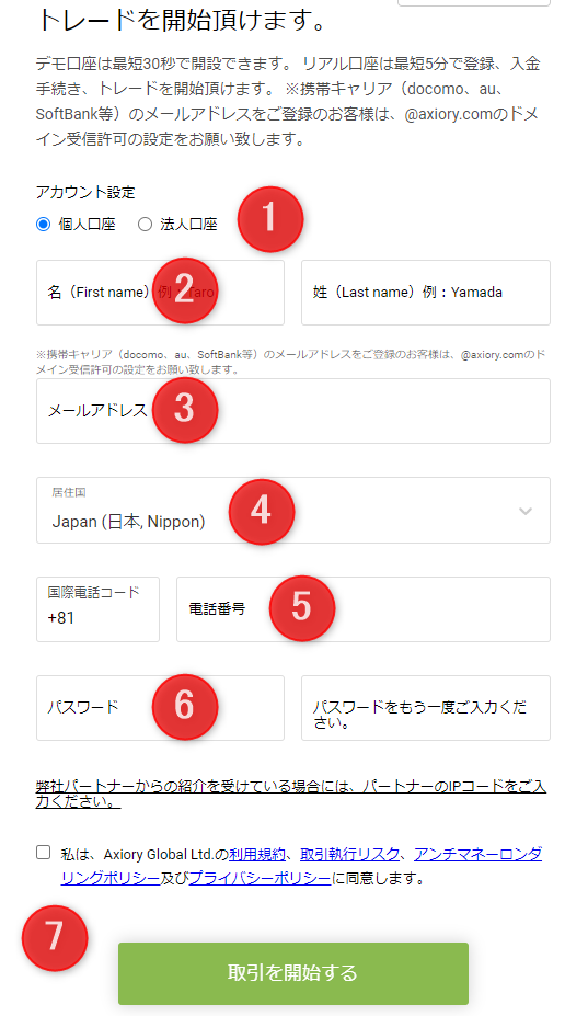 AXIORYの口座開設申し込みページ