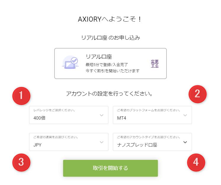 AXIORYのリアル口座申し込み画面