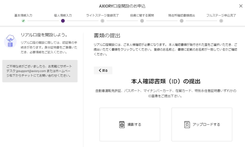 AXIORYに本人確認書類を提出するページ