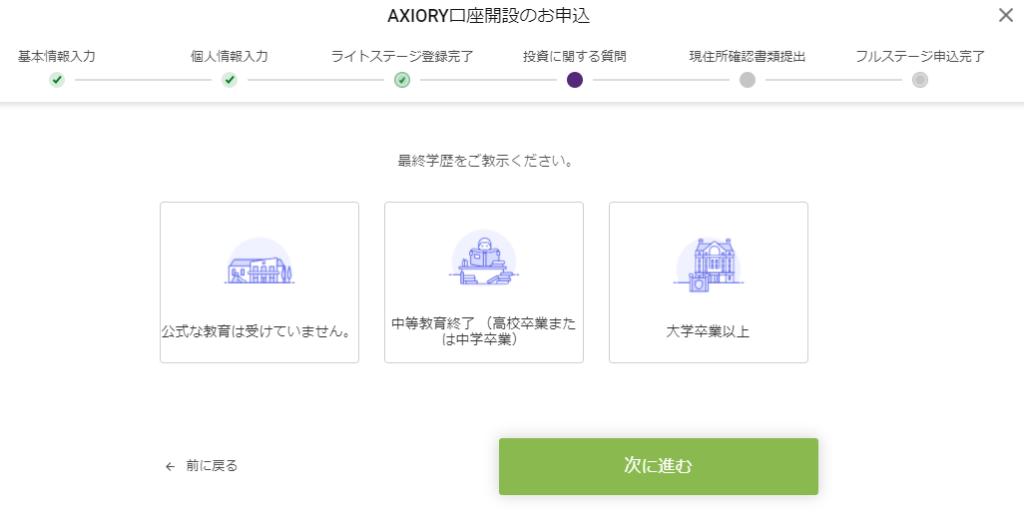 AXIORYの最終学歴確認ページ