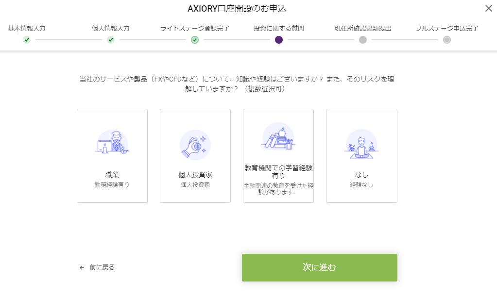 AXIORYによる投資知識の確認画面