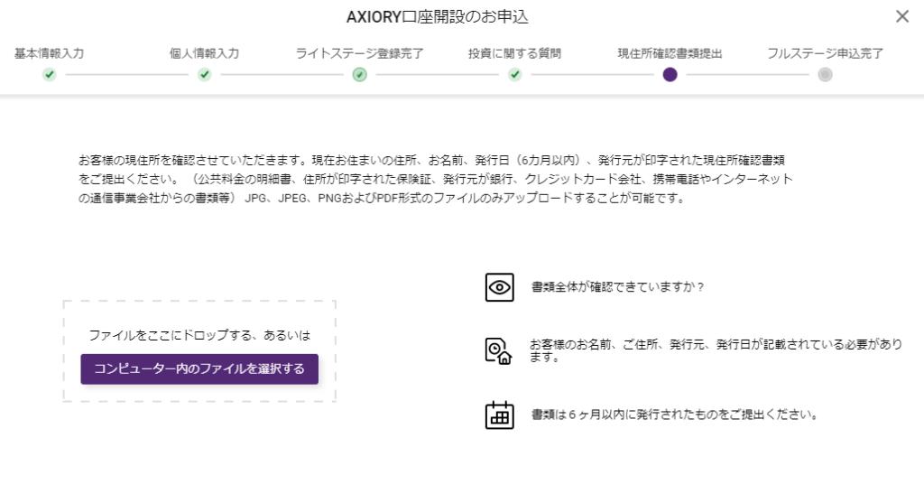 AXIORYの現住所確認書類の提出ページ