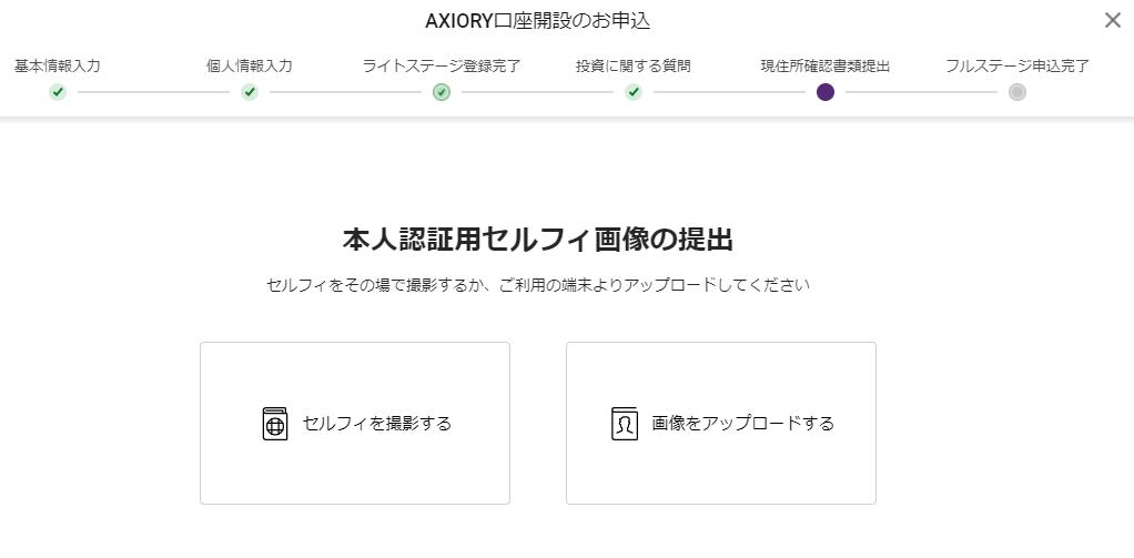 AXIORYのセルフィー提出画面