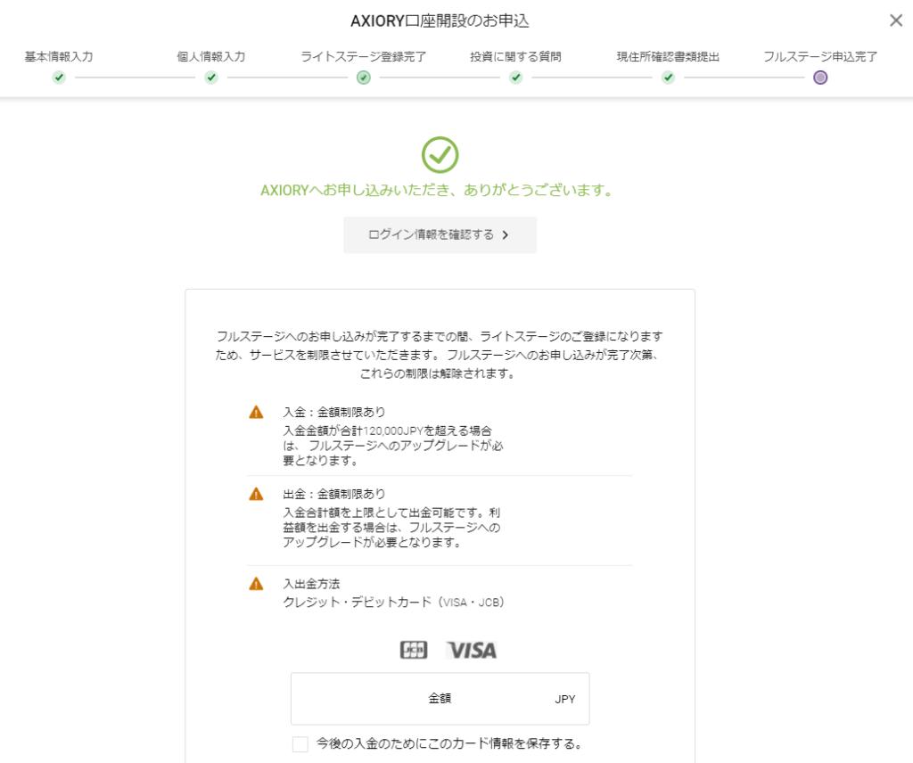 AXIORYのフルステージ申し込み完了ページ