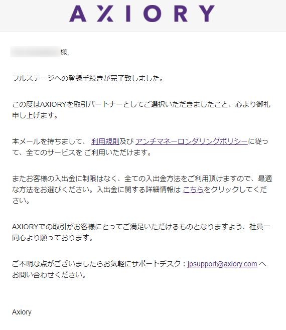 AXIORYからの口座開設完了メール