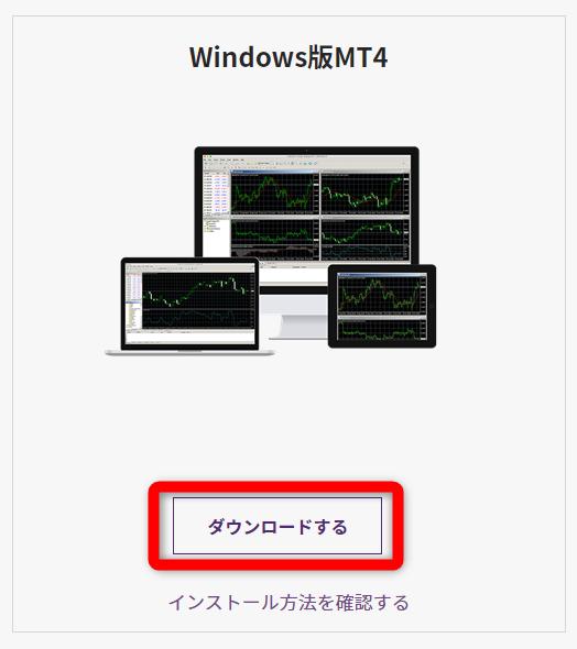 AXIORYのMT4をダウンロードするページ