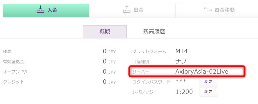 AXIORYのマイページ画面