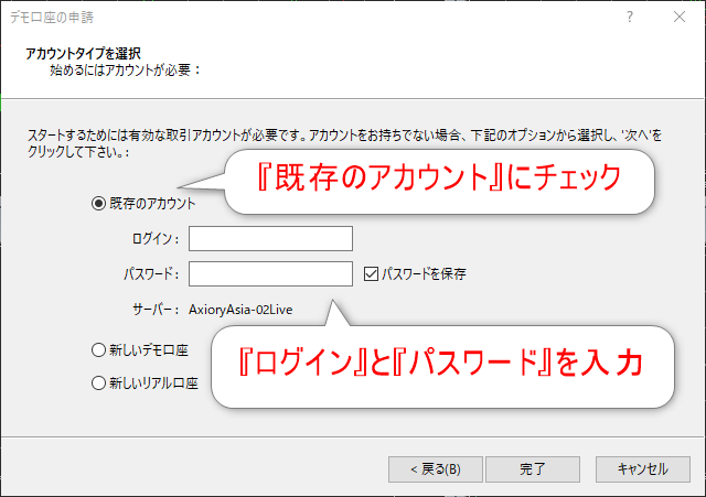 AXIORYのMT4にログインする画面