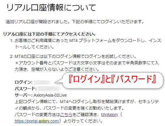 AXIORYからのメール