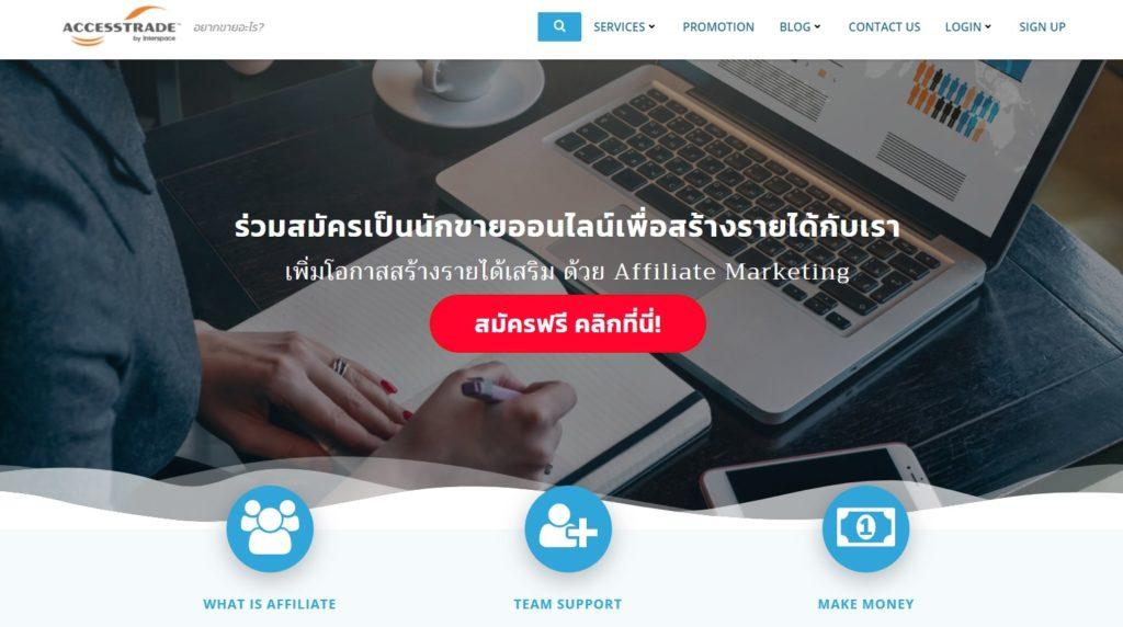 タイのアクセストレードのHP