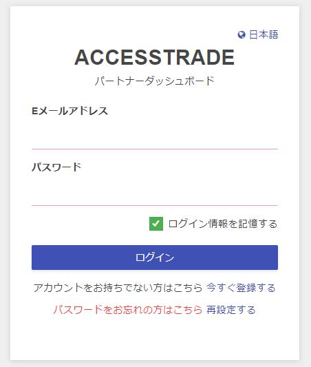 アクセストレード(タイ)のログイン画面