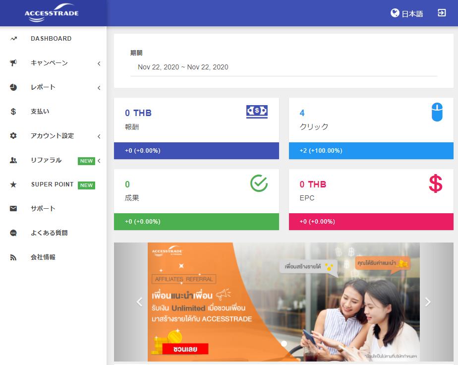 アクセストレード(タイ)のマイページ