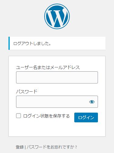 ワードプレスの管理画面ログインページ