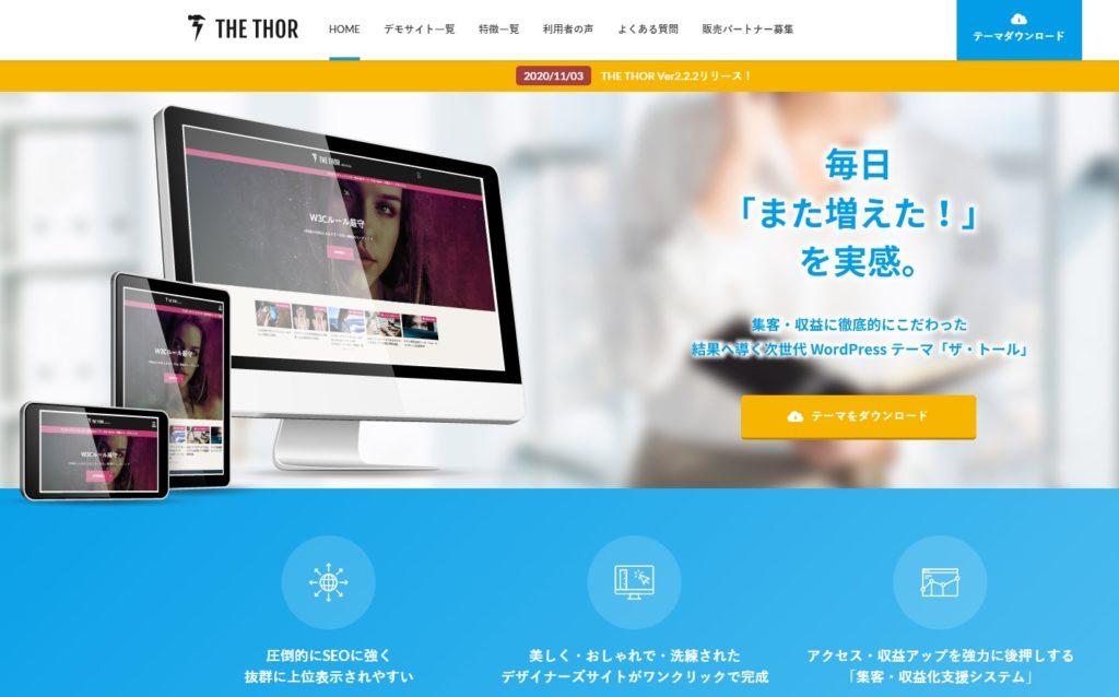 THE THORのホームページ