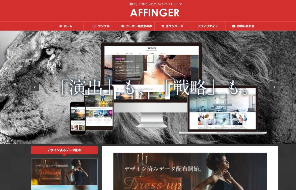 AFFINGERのホームページ