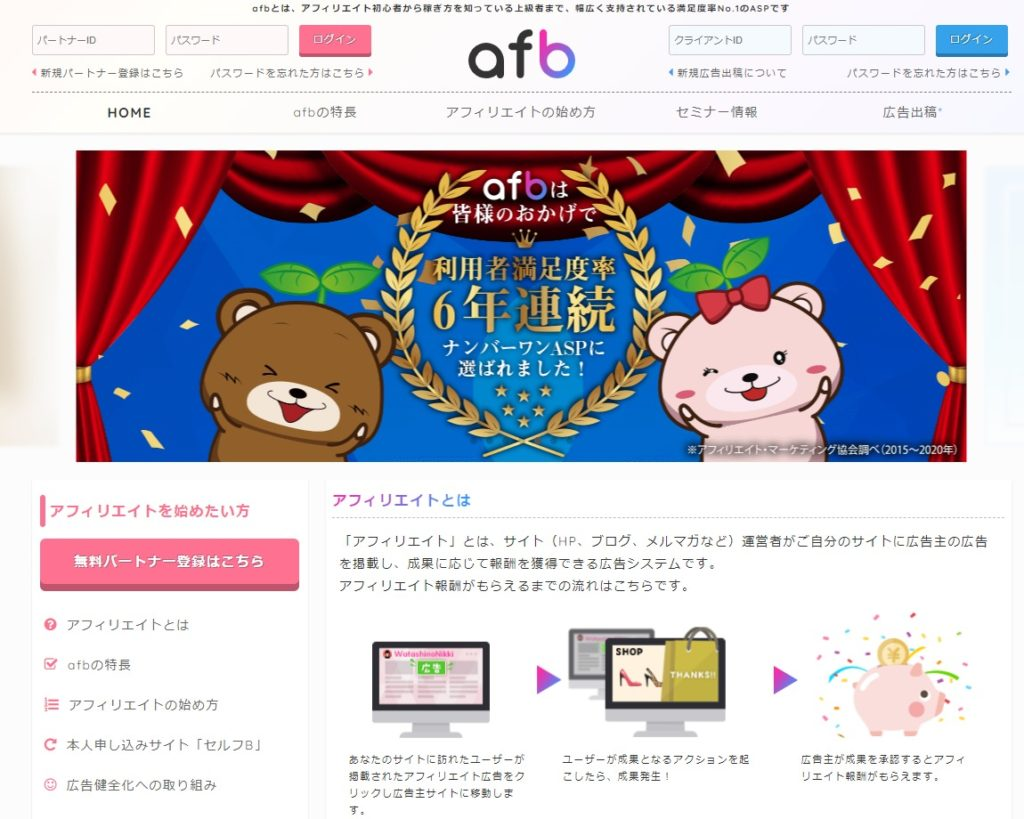 afbのホームページ