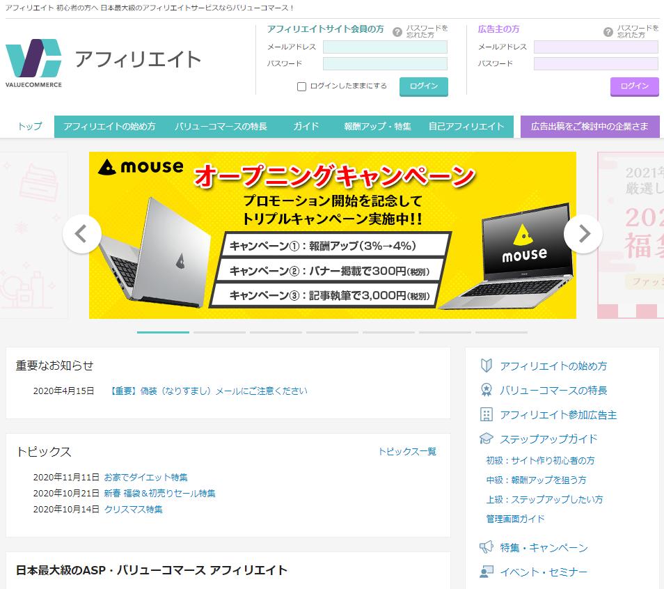 バリューコマースのホームページ