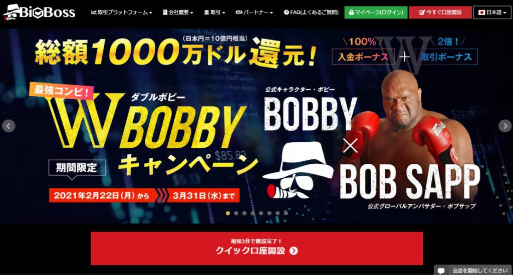 Big Bossのホームページ