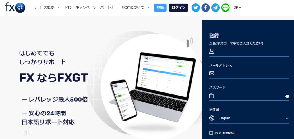FXGTのホームページ
