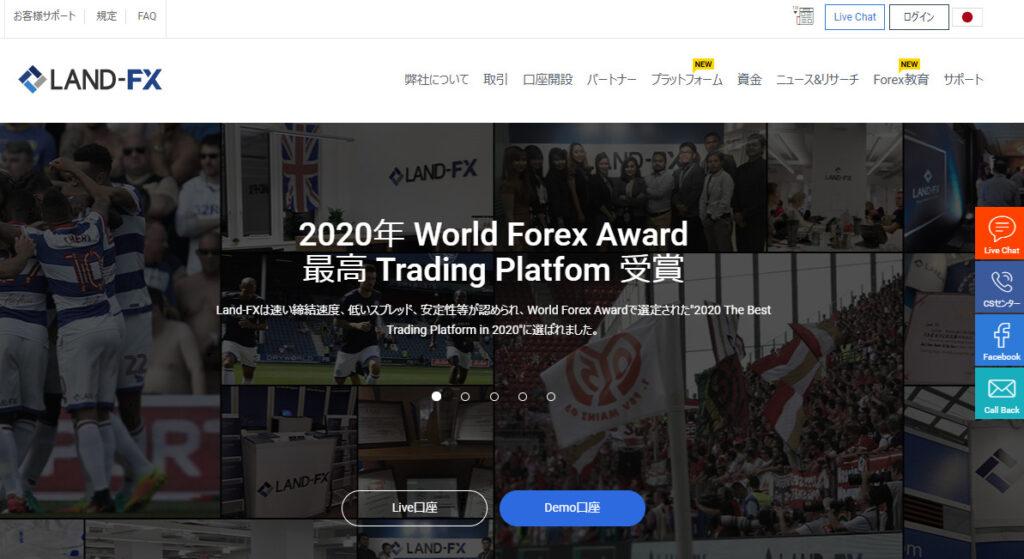 Land FXのホームページ