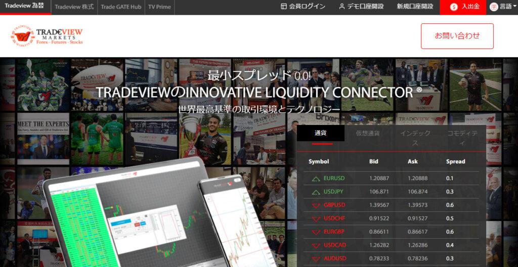 Trade Viewのホームページ