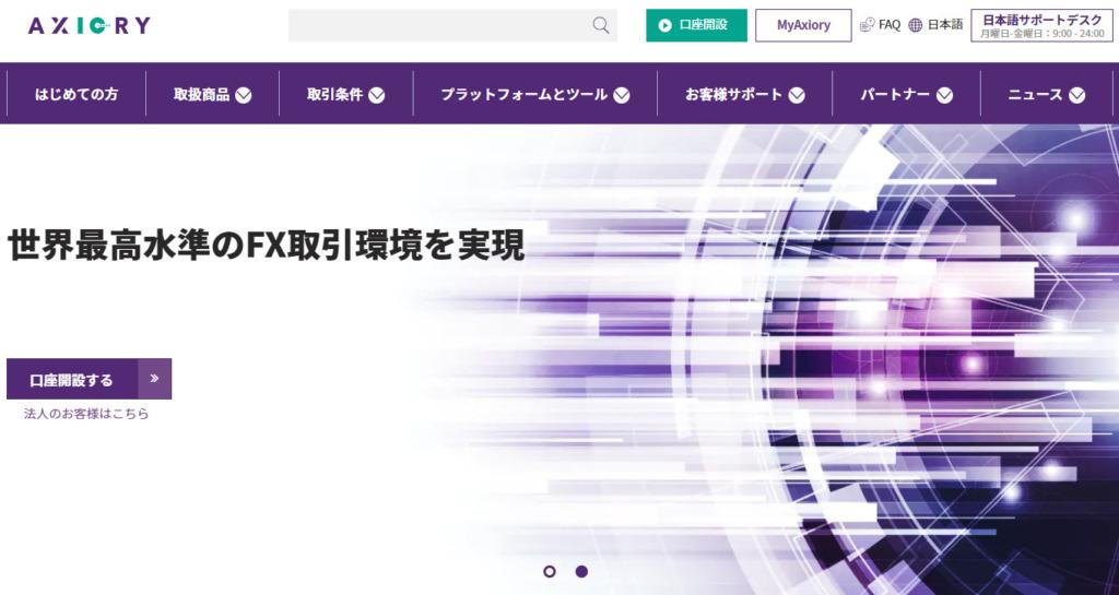 AXIORYのホームページ