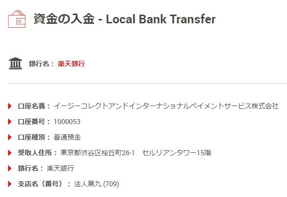 国内銀行送金の振込先