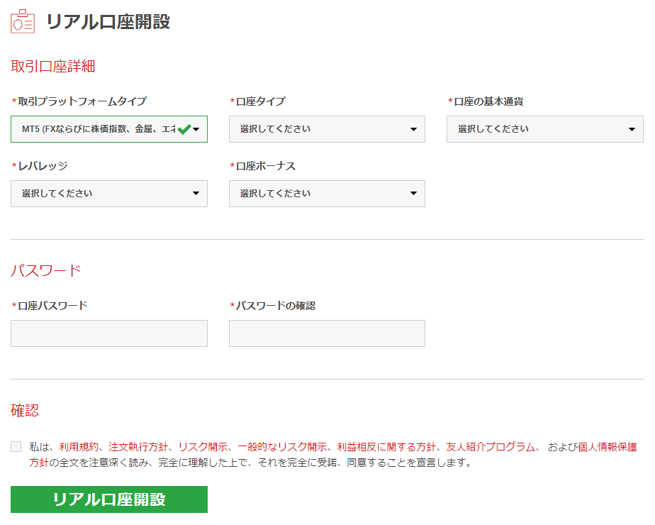 XMの追加口座開設申し込みページ