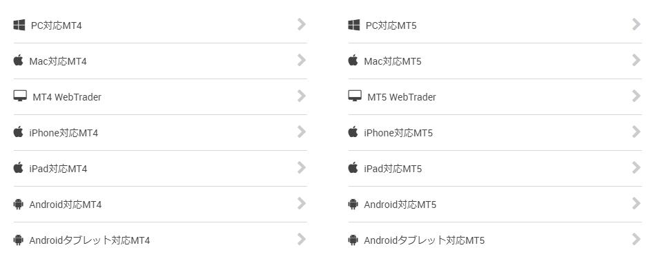 XMのプラットフォームダウンロード画面