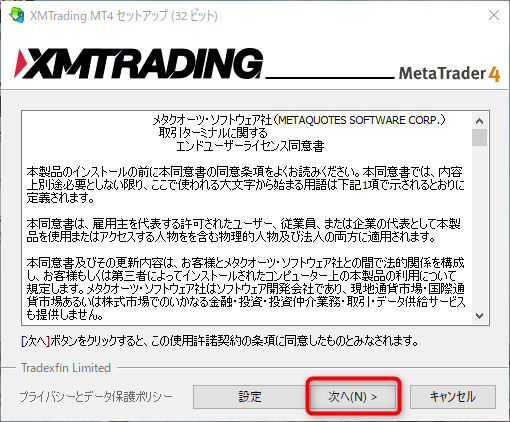 MT4のセットアップ画面